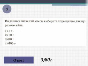 3 Ответ 3)80г.