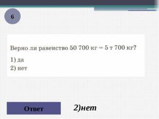 6 Ответ 2)нет