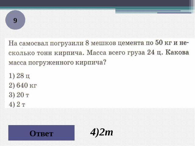 9 Ответ 4)2т