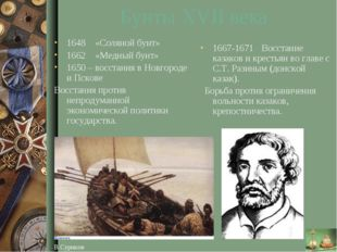 Бунты XVII века 1648 – «Соляной бунт» 1662 – «Медный бунт» 1650 – восстания в