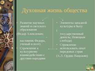 Духовная жизнь общества Развитие научных знаний и светского образования (Федо