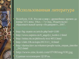 Использованная литература Волобуев, О.В. Россия и мир с древнейших времен до