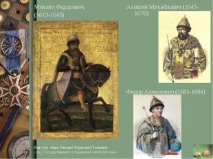 Михаил Федорович (1613-1645) Парсуна «Царь Михаил Федорович Романов» (17в., Г