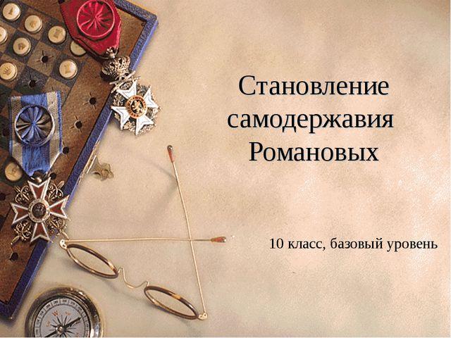 Становление самодержавия Романовых 10 класс, базовый уровень
