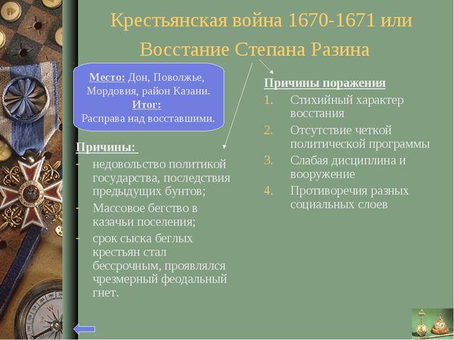 Причины: недовольство политикой государства, последствия предыдущих бунтов; М...
