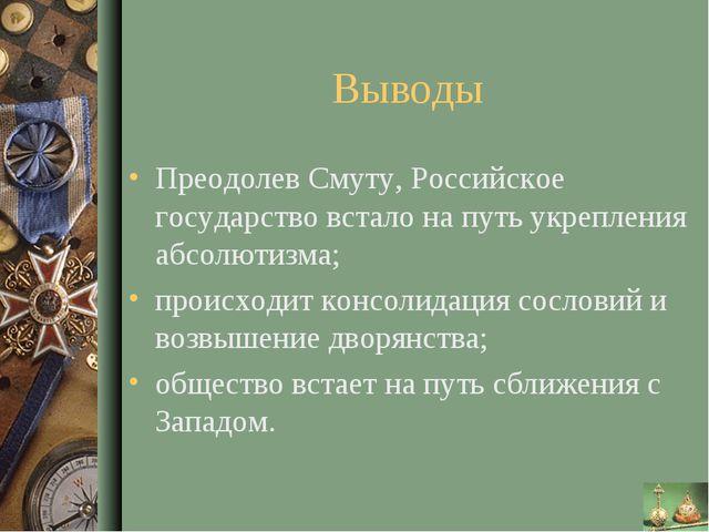 Выводы Преодолев Смуту, Российское государство встало на путь укрепления абсо...