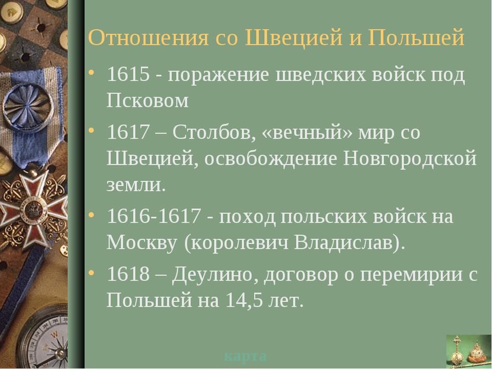Отношения со Швецией и Польшей 1615 - поражение шведских войск под Псковом 16...