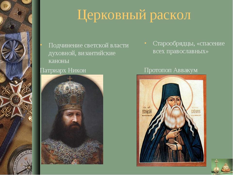 Церковный раскол Подчинение светской власти духовной, византийские каноны Пат...