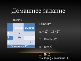 Решение: (х + 10) – 12 = 17 х + 10 = 17+12 х + 10 = 29 х = 29-10 х = 19 (ч