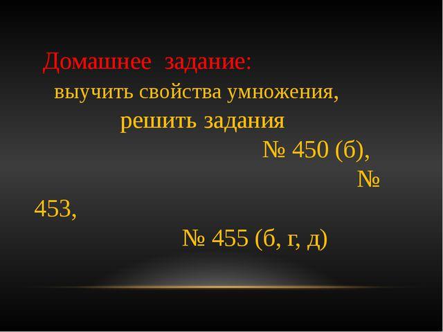 Домашнее задание: выучить свойства умножения, решить задания № 450 (б), № 45...