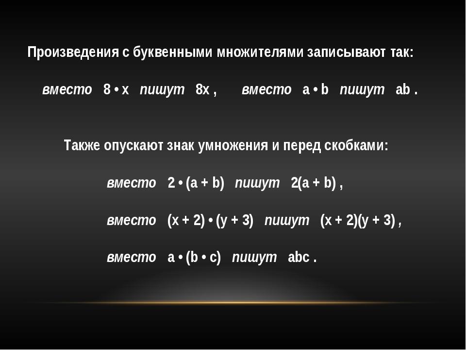 Произведения с буквенными множителями записывают так:     вместо 8...