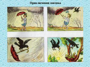 Приключения зонтика