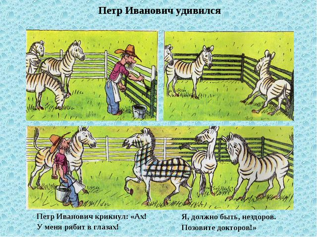 Петр Иванович удивился Петр Иванович крикнул: «Ах! У меня рябит в глазах! Я,...