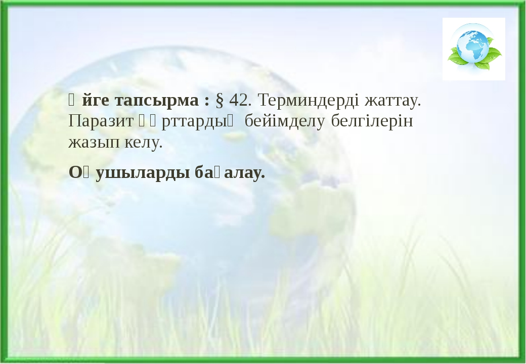 Үйге тапсырма : § 42. Терминдерді жаттау. Паразит құрттардың бейімделу белгіл...