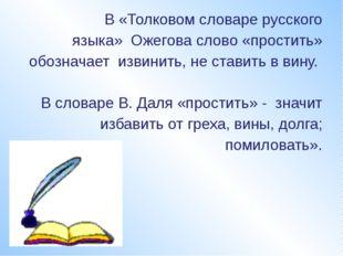 В «Толковом словаре русского языка» Ожегова слово «простить» обозначает изв