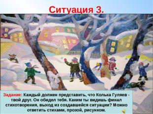 Ситуация 3. Задание: Каждый должен представить, что Колька Гуляев - твой друг