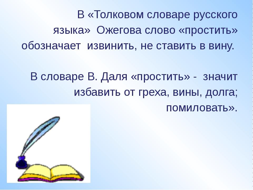 В «Толковом словаре русского языка» Ожегова слово «простить» обозначает изв...