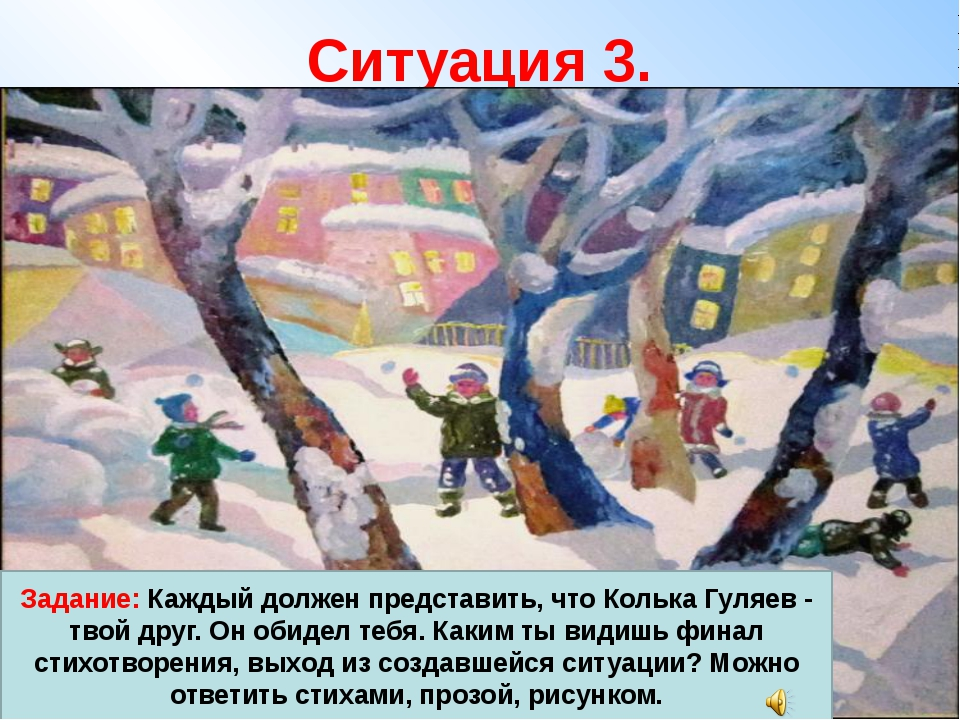 Ситуация 3. Задание: Каждый должен представить, что Колька Гуляев - твой друг...