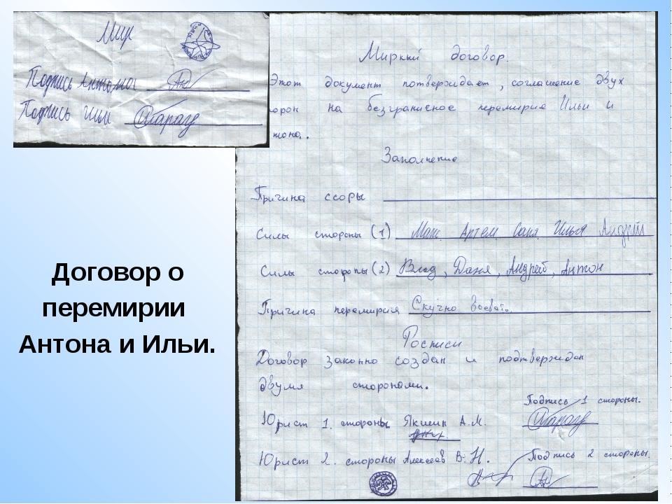 Договор о перемирии Антона и Ильи.