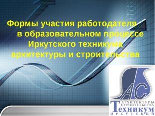 Формы участия работодателя в образовательном процессе Иркутского техникума ар