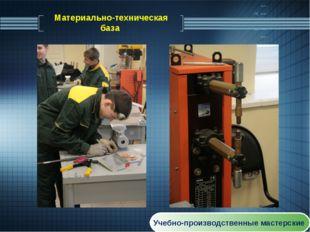 Материально-техническая база Учебно-производственные мастерские