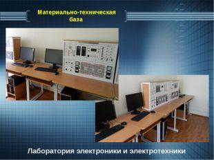 Лаборатория электроники и электротехники Материально-техническая база