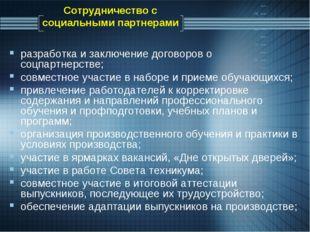 Сотрудничество с социальными партнерами разработка и заключение договоров о с