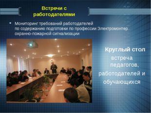 Встречи с работодателями Мониторинг требований работодателей по содержанию по