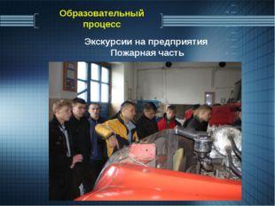 Экскурсии на предприятия Пожарная часть Образовательный процесс