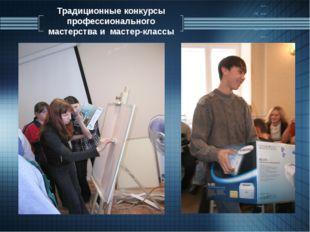 Традиционные конкурсы профессионального мастерства и мастер-классы