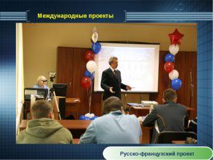 Международные проекты Русско-французский проект