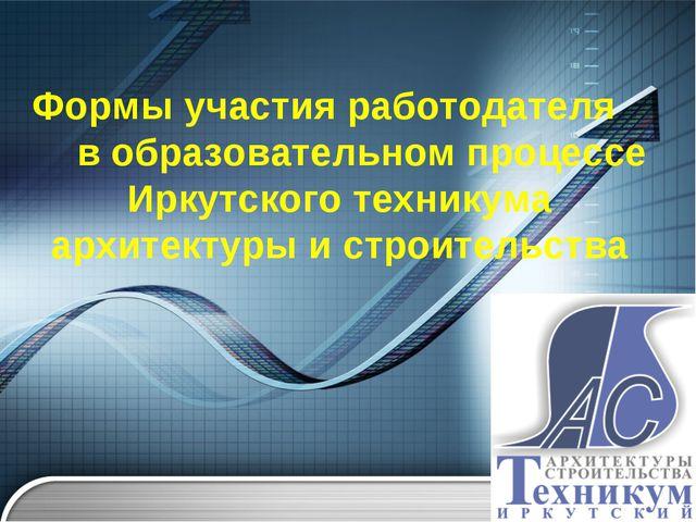 Формы участия работодателя в образовательном процессе Иркутского техникума ар...