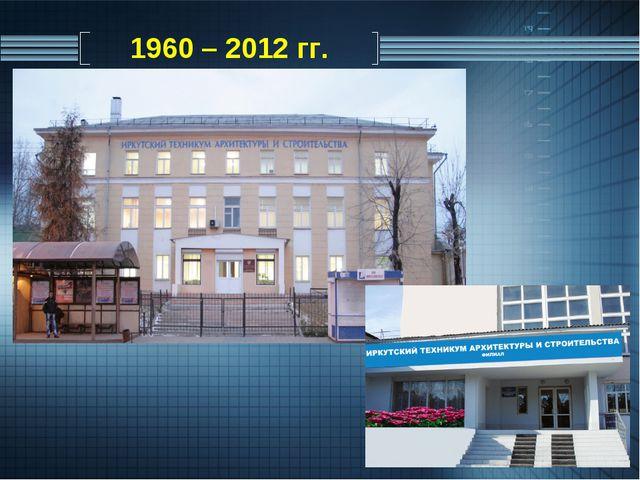 1960 – 2012 гг.