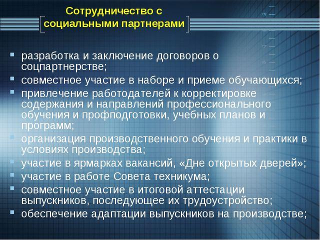 Сотрудничество с социальными партнерами разработка и заключение договоров о с...