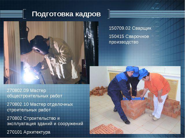 Подготовка кадров 150709.02 Сварщик 150415 Сварочное производство 270802.09 М...