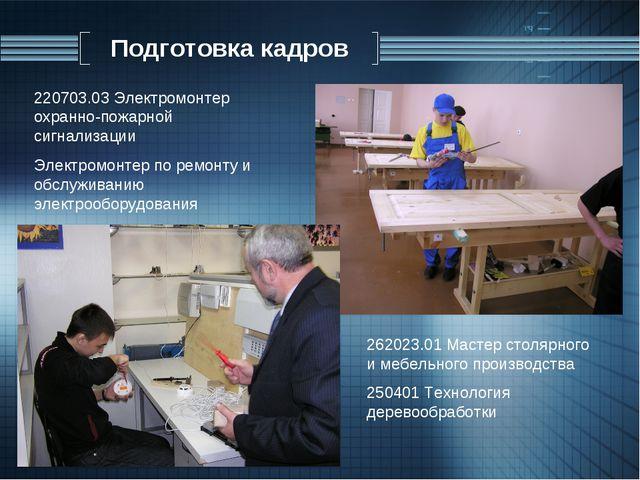 Подготовка кадров 220703.03 Электромонтер охранно-пожарной сигнализации Элект...