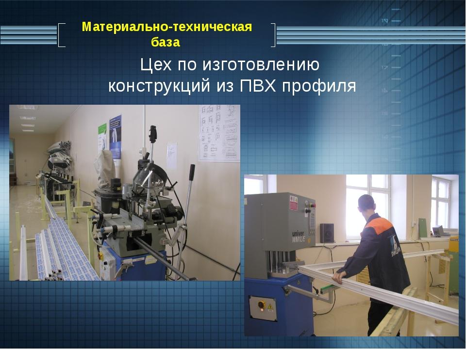 Цех по изготовлению конструкций из ПВХ профиля Материально-техническая база