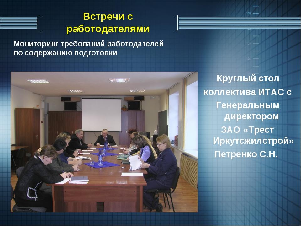 Встречи с работодателями Круглый стол коллектива ИТАС с Генеральным директоро...