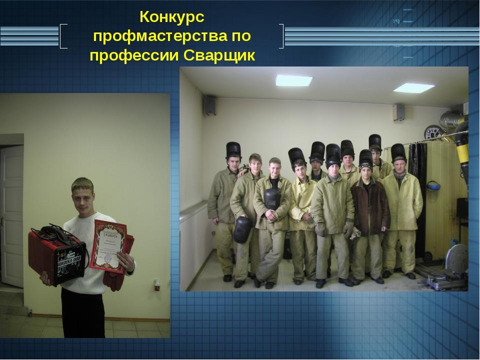 Конкурс профмастерства по профессии Сварщик