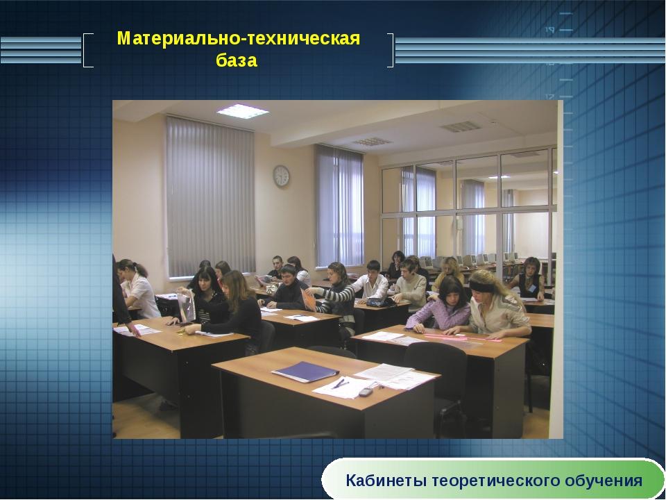 Материально-техническая база Кабинеты теоретического обучения