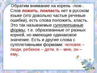Обратим внимание на корень -лож-. Слов ложить, покласть нет в русском языке