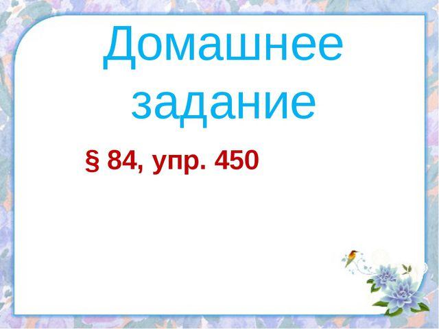 Домашнее задание § 84, упр. 450