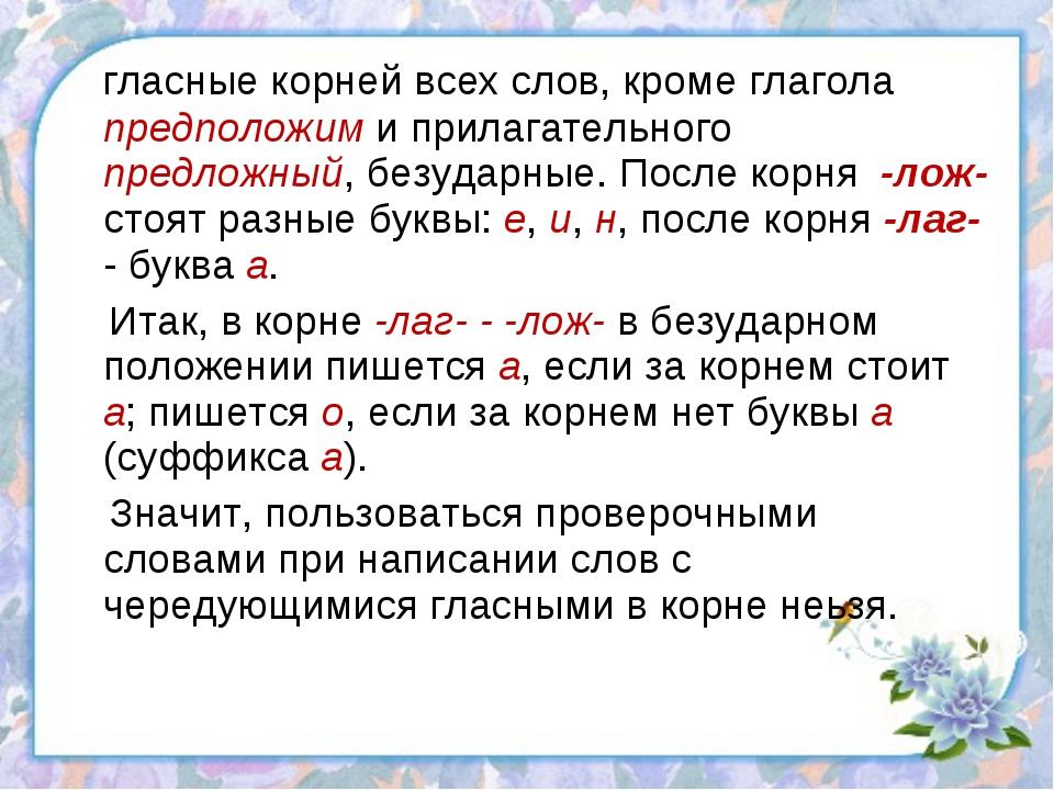 гласные корней всех слов, кроме глагола предположим и прилагательного предло...