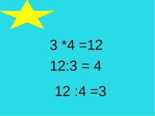 3 *4 =12 12:3 = 4 12 :4 =3