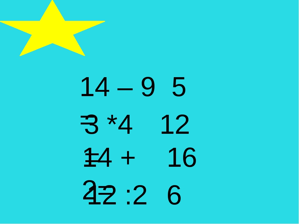 14 – 9 = 5 3 *4 = 12 14 + 2= 16 12 :2 = 6