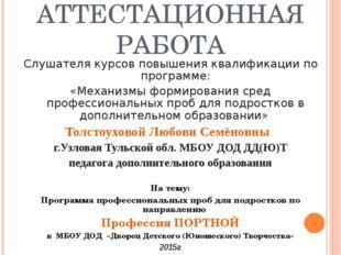 АТТЕСТАЦИОННАЯ РАБОТА Слушателя курсов повышения квалификации по программе: «