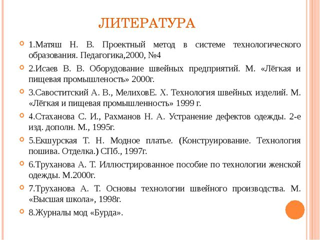 ЛИТЕРАТУРА 1.Матяш Н. В. Проектный метод в системе технологического образован...