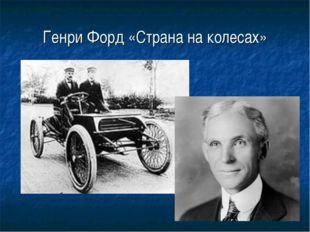 Генри Форд «Страна на колесах»
