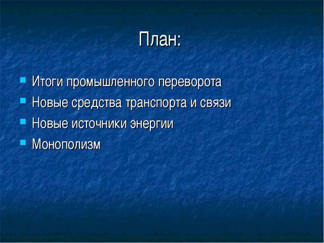 План: Итоги промышленного переворота Новые средства транспорта и связи Новые...