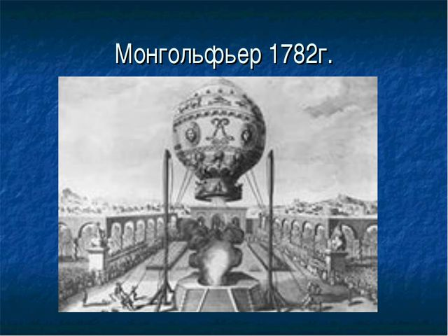 Монгольфьер 1782г.